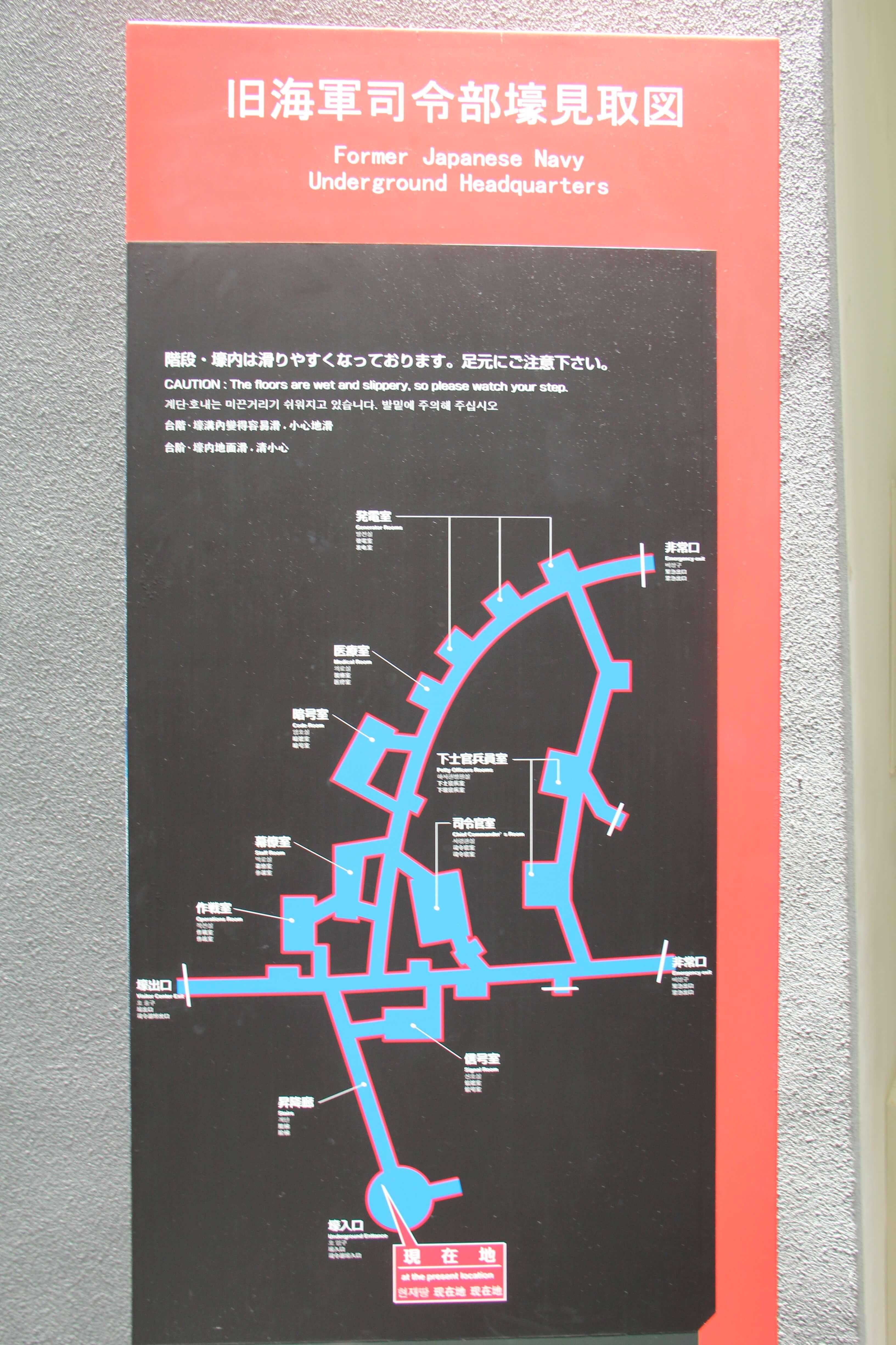 旧海軍司令部壕 壕内構造