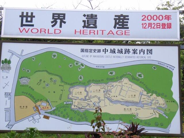 『中城城跡』案内図