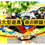 平和祈念公園 超大型遊具【命の卵】が2017年7月28日OPEN!