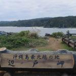 辺戸岬 一度は行っておきたい!沖縄本島【最北端】の岬