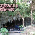 ガンガラーの谷 沖縄で異世界感NO.1のパワースポット!