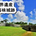 座喜味城跡 世界遺産かつ戦国時代最高傑作の要塞