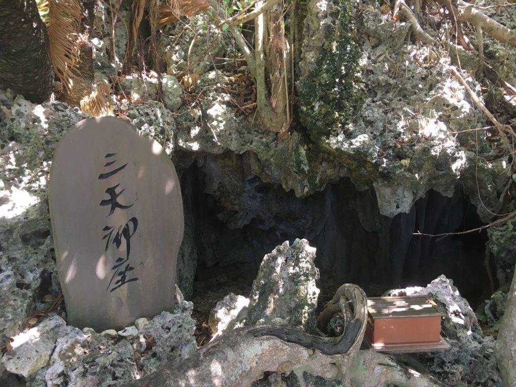 三天御座(ミティンウザ)