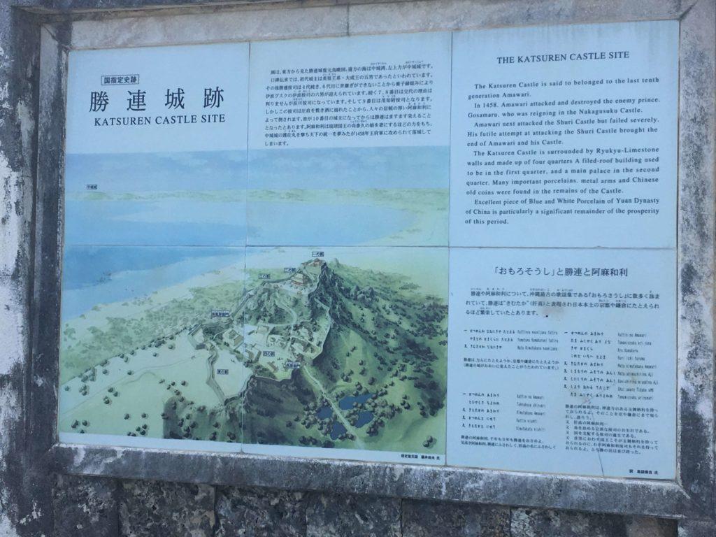 『勝連城跡』説明板