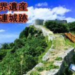 勝連城跡 無料で楽しめる世界遺産 沖縄最古の城(グスク)