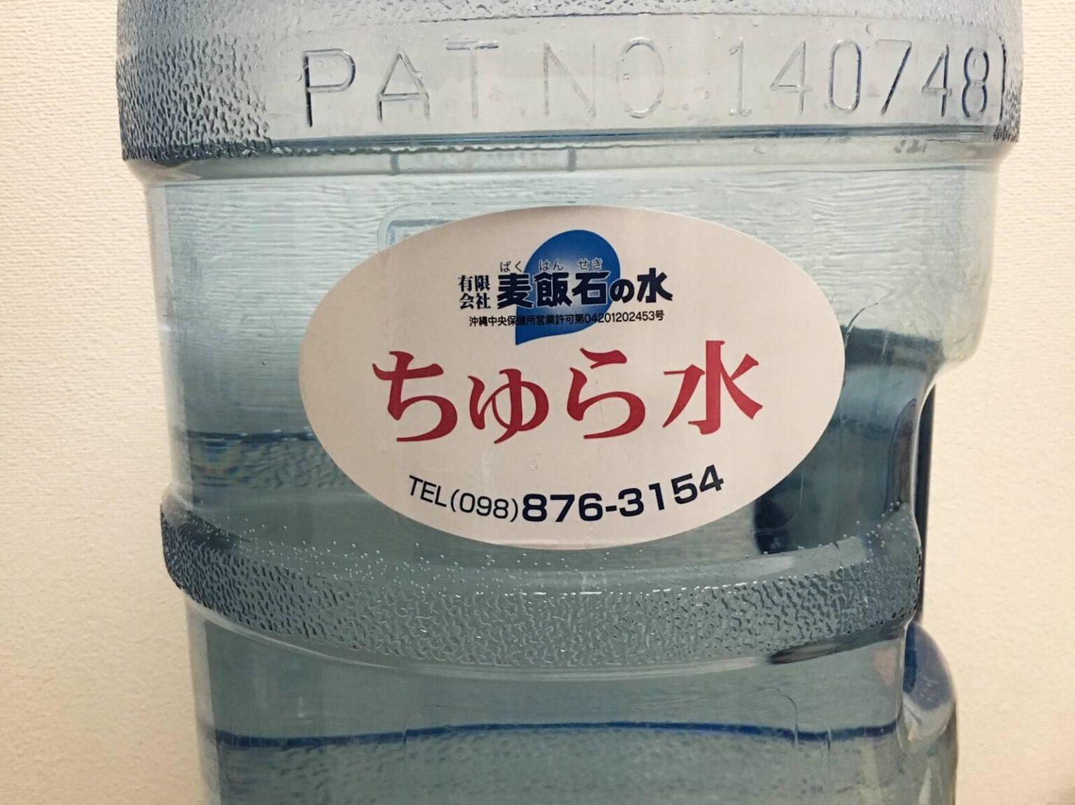 麦飯石の水