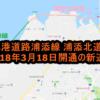 臨港道路浦添線 浦添北道路 2018年3月18日開通の新道路