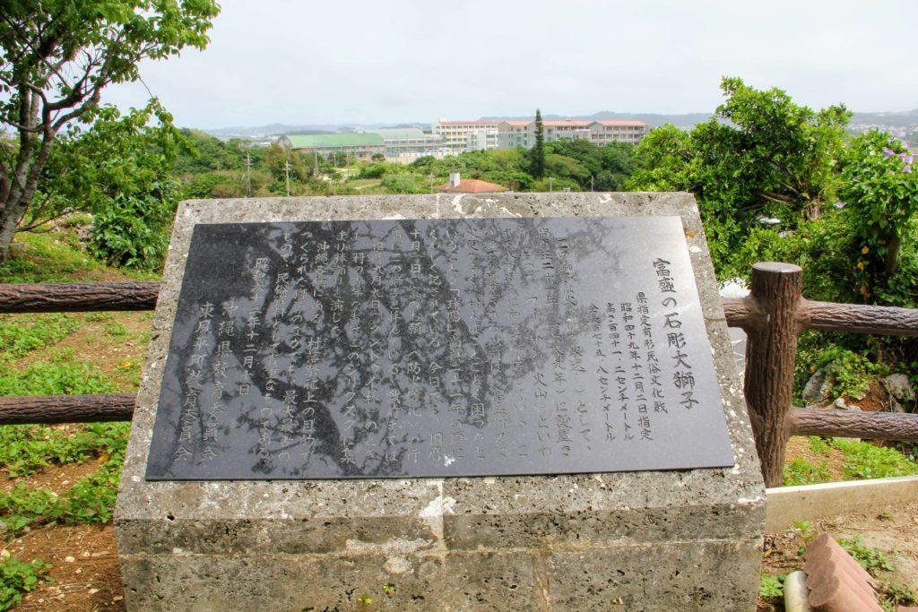 富盛の石彫大獅子 横にある石碑
