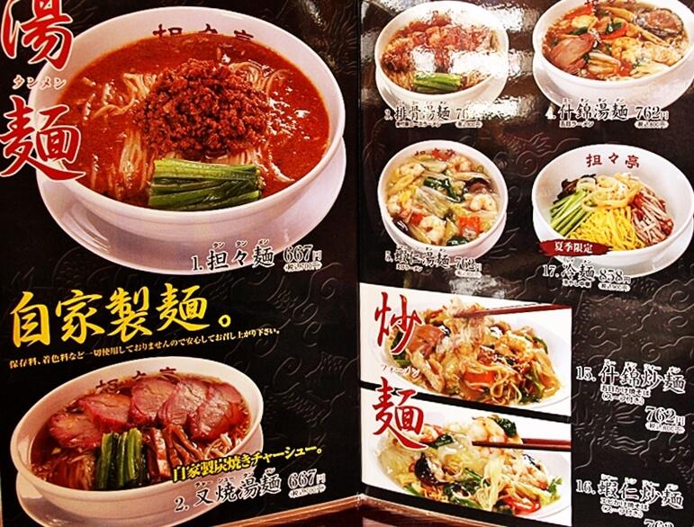 『坦々亭』麺メニュー画像
