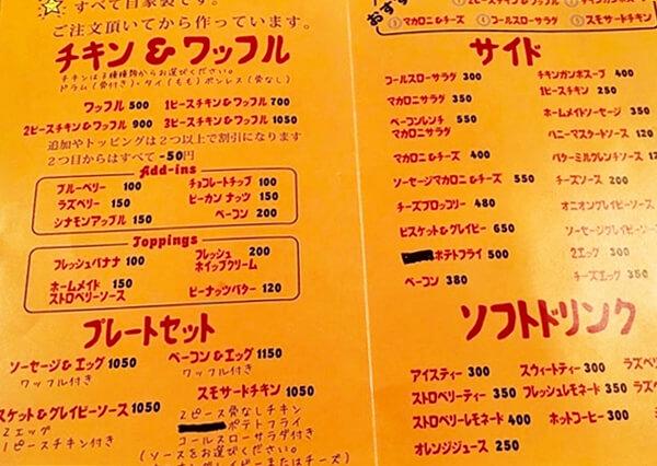 『CC's Chicken&Waffles』日本語メニュー
