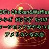 CC's Chicken&Waffles(シーシーズ チキン アンド ワッフルズ) バターシロップがやみつきのアメリカンなお店