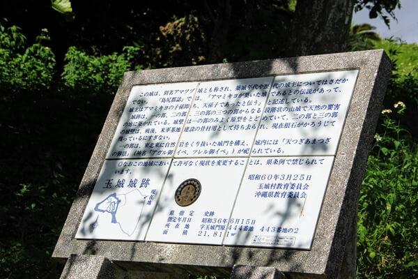 玉城城跡説明版