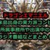 ドラゴンエマニエル 久米島出身の実力派コンビの所属事務所や出演中のラジオ番組などまとめ!
