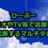 ひーぷー ラジオやTV等で活躍中!沖縄を代表するマルチタレント!