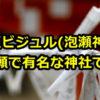 泡瀬ビジュル(泡瀬神社) 子宝祈願で有名な神社で初詣!