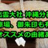 出雲大社 沖縄分社 駐車場、御朱印も有!初詣にオススメの由緒ある神社
