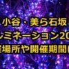 小谷・美ら石坂 イルミネーション2018 開催場所や開催期間は?