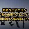初恋クロマニヨン コンビ名の由来やプロフィール!読谷村出身の人気お笑いトリオ!