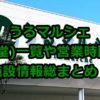 うるマルシェ 店舗(食堂)一覧や営業時間など、施設情報総まとめ!