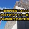 サンエー浦添西海岸 PARCO CITY 出店予定テナント一覧 2019年夏開業予定の注目施設!
