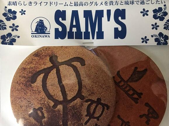 『サムズ(SAM'S)』コースター