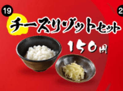 『らーめん 沖縄鶏白湯 鶏神』チーズリゾットセット 150円(税抜き)