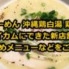 らーめん 沖縄鶏白湯 鶏神 ライカムにできた新店舗のおすすめメニューなどをご紹介!