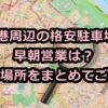 那覇空港周辺の格安駐車場3選!早朝営業は?料金や場所をまとめてご紹介!