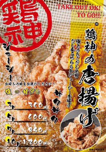 『らーめん 沖縄鶏白湯 鶏神』唐揚げ