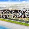 沖縄豊崎タウンプロジェクトとは?2020年4月オープンの新スポット!