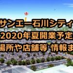 サンエー石川シティ 2020年夏開業予定 出店場所や店舗等 情報まとめ