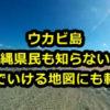 ウカビ島 沖縄県民も知らない?船で5分でいける地図にも載らない島