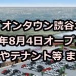 イオンタウン読谷北 2019年8月4日オープン予定 場所やテナント等 まとめ