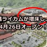 イオンモール沖縄ライカムが増床し、リニューアル!4月26日オープン!