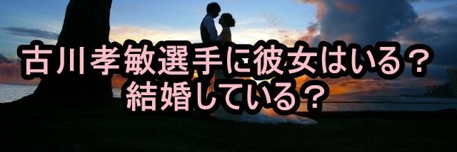 古川孝敏選手は結婚している?愛車は?日本代表選出経験もある実力派プレイヤー!