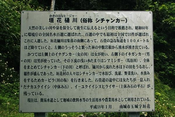 垣花樋川に設置された案内板