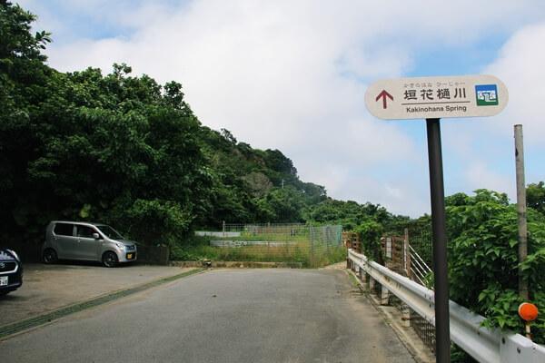 垣花樋川の看板