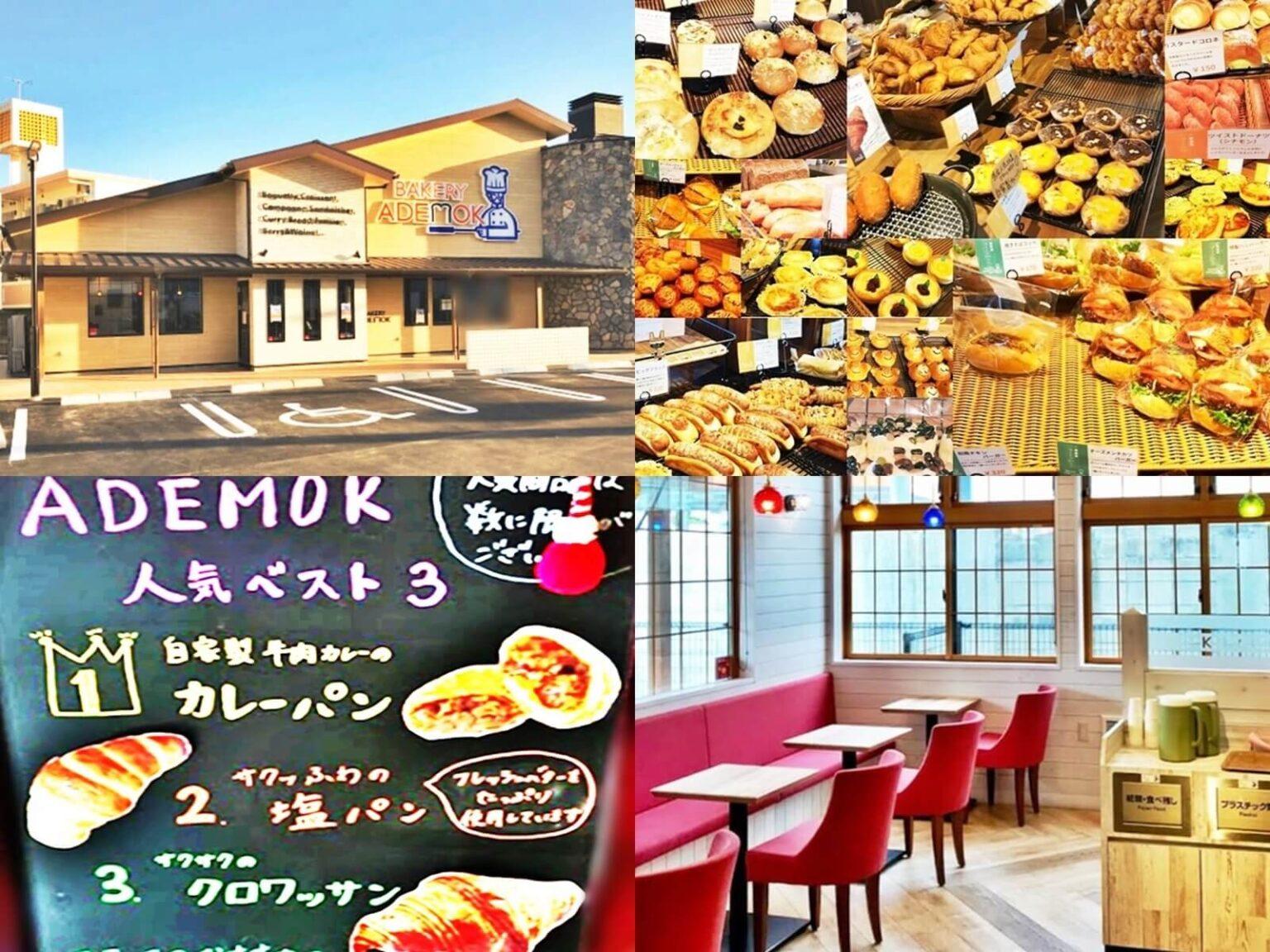 石窯パン工房ADEMOK 南風原町店