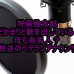 狩俣倫太郎 くだかまりと歌を出している?母も有名人?琉球放送のベテランアナウンサー!