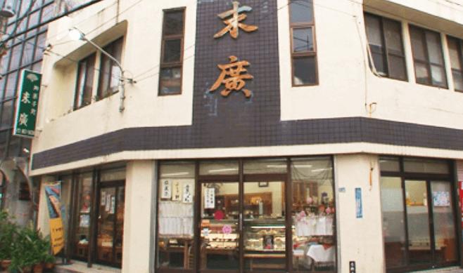 御菓子処 末廣 店頭写真