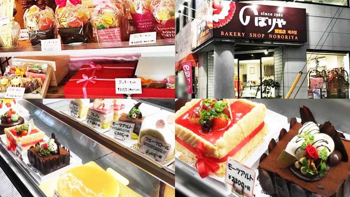 のぼりや製菓(ケーキののぼりや)