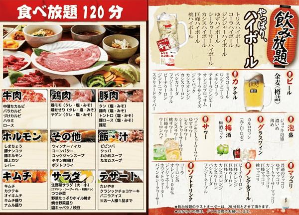『みすぶた屋』120分食べ放題(ご満足プラン)/飲み放題メニュー