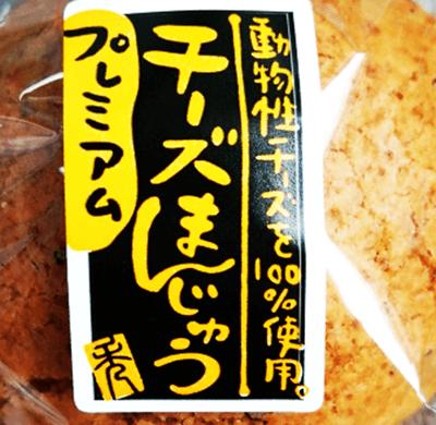 『秀月堂』チーズまんじゅうプレミアム