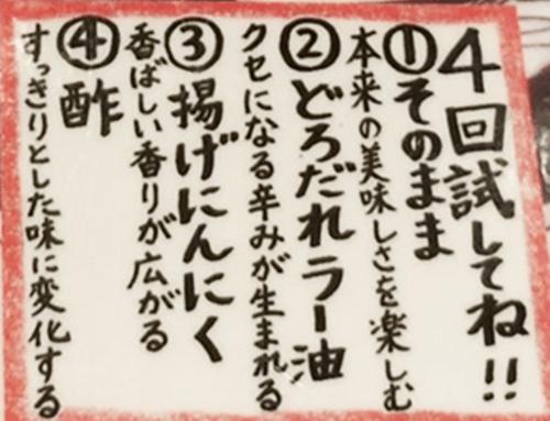 丸源ラーメン 那覇国場店 4つの味変