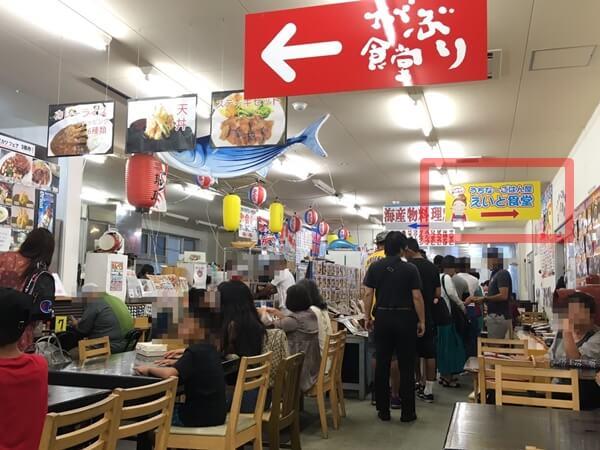 『えいと食堂』店舗写真