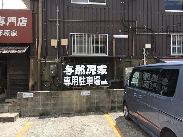 『与那原家の駐車場』