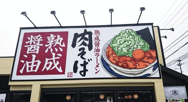 丸源ラーメン那覇国場店 店頭写真