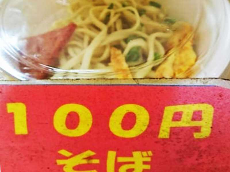 キロ弁 100円そば
