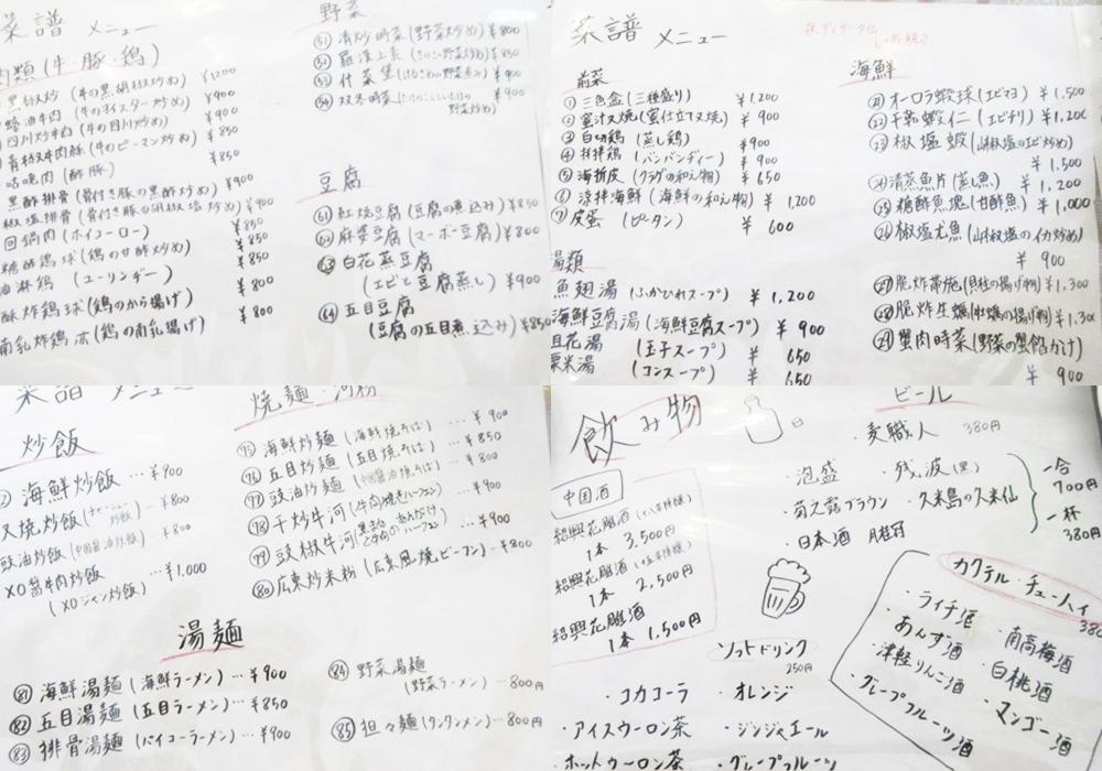 『香港飲茶点心中華料理 金』豊富なメニュー