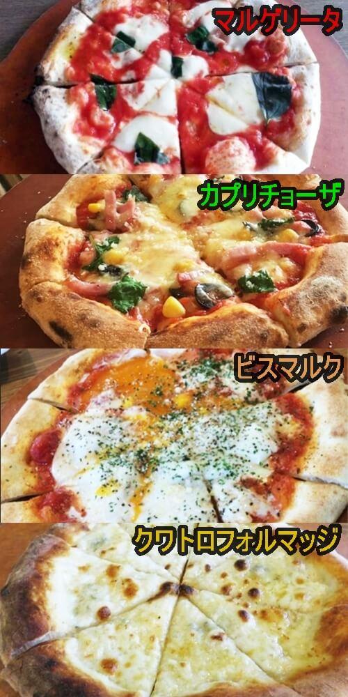 『ADORIANO(アドリアーノ)』のピザメニュー一例